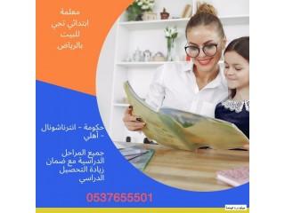 معلم ومعلمة قدرات وتحصيلي بالرياض يجون البيت 0537655501