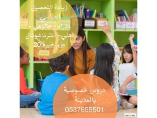 معلمة خصوصي بالمدينة 0537655501 تأسيس ومتابعه
