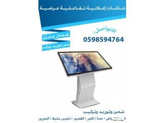 شاشات تفاعلية للاعلانات
