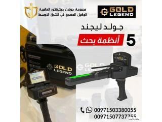 جولد ليجند Gold Legend | جهاز كشف الذهب في أبوظبي